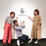 『トレタ気まぐれ総務報 第6回「トレタオフィスを増床リニューアル!」』の画像