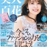 『【元乃木坂46】卒業しても雑誌の表紙を飾れるこのメンバー、何気に凄いと思うんだが・・・』の画像
