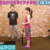 大和田南那のストレッチ動画が流出・・・