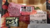 高級なお肉買ってきたぞwww(※画像あり)