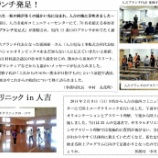 『【熊本】新しい人吉ブランチ、がんばっています』の画像