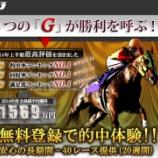 『【リアル口コミ評判】G3(ジースリー)』の画像