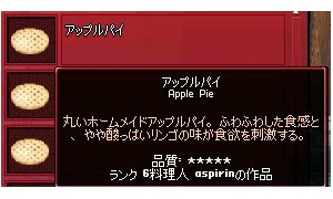 アップルパイのシェアリングでLuckを上げる