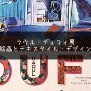 ニースの光が汐留に!『ラウル・デュフィ展 絵画とテキスタイル・デザイン』