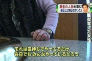 野田首相が427万円返金 在日韓国人の献金など
