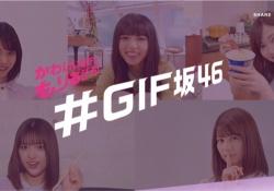 ニヤニヤが止まんないww 乃木坂ちゃんの可愛い「GIF」を集めた「GIF坂46」が最高すぎて悶絶www