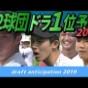アナウンサー「矢野監督ガッツポーズ!星陵高校奥川の交渉権を獲得したのは阪神タイガースです!」
