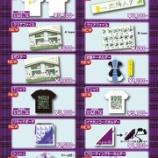 『【乃木坂46】『太陽ノック』全国握手会 オフィシャルグッズが公開された模様!!』の画像