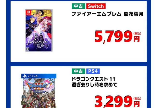 ゲオ「レフトアライブ税込399円(新品)」