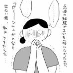 夫のことを泣かせた話後日談20-1
