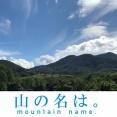山の名は。-mountain name.-