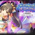 【モバマス】ドリームLIVEフェスティバル開催!上位SRは小早川紗枝!