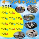 『【お知らせ】2019年度オープンキャンパス日程フライヤー完成』の画像