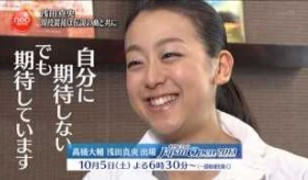 【日本のスケート】    浅田真央選手 ジャパンオープン でパーソナルベストを更新する!    海外の反応