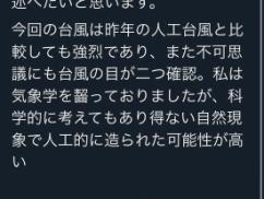 【速報】 台風19号、人工台風が確定してしまうwwwwwwww