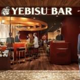 『【オープン】「YEBISU BAR ホワイティうめだ店」でちょっと、飲もか!』の画像