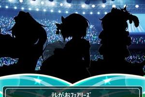 【グリマス】ULA予選リーグ9 ライバルアイドルノーマルまとめ