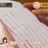 『感動・・・遠藤さくらの『プリンシパル演劇助手からのメッセージ』が超絶泣ける・・・【乃木坂46】』の画像