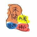 冷静に考えると「兵庫県」ってまともな観光地無いよな。一個も無い。観光地ゼロ。