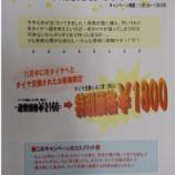 『★勝山店★11月キャンペーン!!』の画像