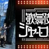 『【アニメ】歌舞伎町シャーロック(2020)』の画像