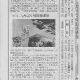 『東海愛知新聞連載第72回「わんぱく相撲葵場所」』の画像