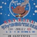 『冬のイベント』の画像