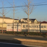 『2017年冬オープン?有玉グルメ街道沿いのジョエル跡地に「静岡ダイハツ」ができるみたい - 東区有玉北町』の画像
