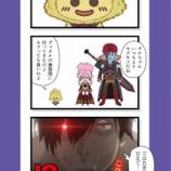 『【4コマまんが】タルちゃまはモフらせたい【るんび!】118』の画像