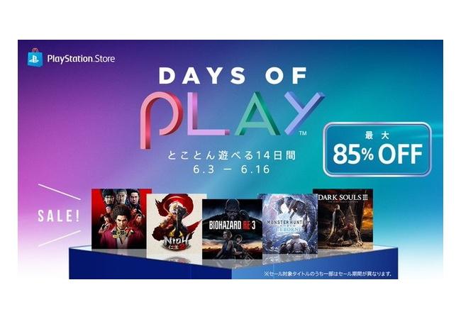 PSストア怒涛のセール祭り「Days of Play」開催中!!