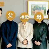 『感動・・・バナナマンが西野七瀬の故郷を訪れる!!両親からの手紙を公開・・・【第69回紅白歌合戦】』の画像
