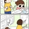 今洗ってんだよ!!!