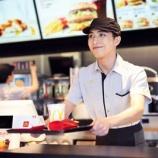 『【絶望】仕事が終わった後にマクドナルドで働くYさんがあまりにもヤバすぎる…』の画像