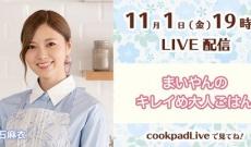 【乃木坂46】白石麻衣のLive配信が決定!