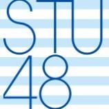 『STU48 機材担当スタッフの労働条件がこちら・・・』の画像