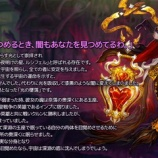 『【ドラスラ】9月14日(火)メンテナンス内容のご案内』の画像
