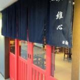 『JALPAKで上海[2日め]その10:上海ラーメン事情その3「維心」』の画像