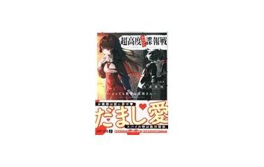 『超高度かわいい諜報戦 ~とっても奥手な黒姫さん~ 感想』の画像