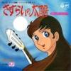 『日本三大アイドルアニメ「さすらいの太陽」「AKB0048」「推しが武道館いってくれたら死ぬ」』の画像
