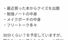 【乃木坂46】山崎怜奈が事前に配信内容告知!!!
