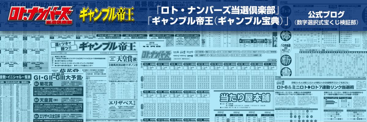 宝くじ ナンバーズ 3