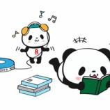 『本を買うなら楽天ブックス!』の画像