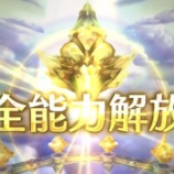 『【ドラガリ】マナサークル全解放3人目はこの子!』の画像