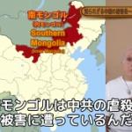 【動画】テキサス親父「中共の弾圧はチベット・ウイグルだけでなく南モンゴルも酷いぜ」 [海外]