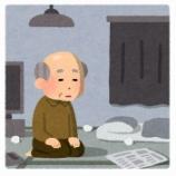 『日本でキャッシュレス化が進まない理由は高齢化が原因??の件』の画像