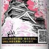 『【数量限定】サッポロ生ビール黒ラベル「熊本城復興応援缶」』の画像