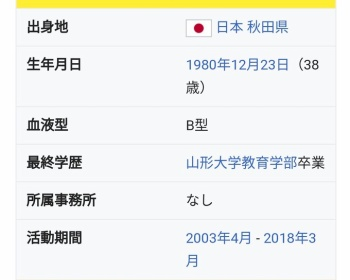 嵐・二宮和也と伊藤綾子が結婚→Wikipediaが荒らされる(画像あり)