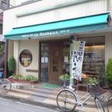 『天然酵母パンの店ボヌール(戸田市本町5丁目)』の画像