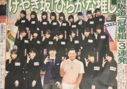 【乃木坂46】けやき坂46 冠番組「ひらがな推し」4/8放送開始!MCはオードリー!