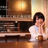 『【乃木坂46】生駒里奈の秋田県PR広告ってニコ生風の動画もあるんだね!』の画像